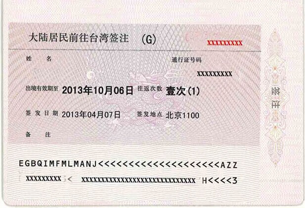 个人赴台旅游台湾自由行手续及其办理程序